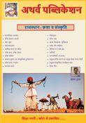 राजस्थान - कला एवं संस्कृति : Rajasthan - Art & Culture