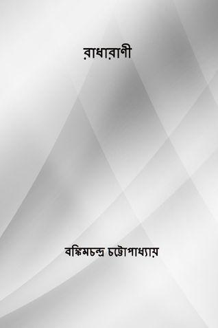 রাধারাণী ( Radharani ) ( Bengali Edition )