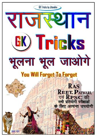 Rajasthan GK Trick