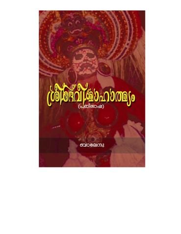 Sree Devi Mahathmyam