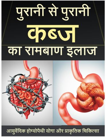 पुराने कब्ज का परमानेंट रामबाण इलाज एवं उपचार Purani Kabj Ka Parmanent Ramban Ilaj or Upchar Hindi Me