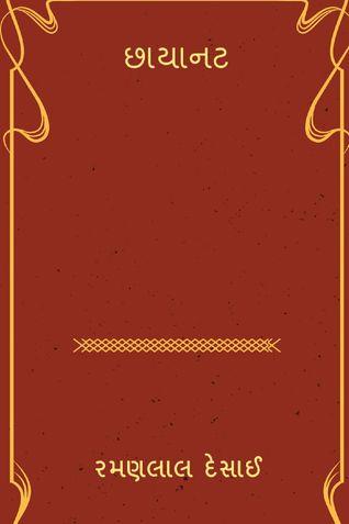 છાયાનટ ( Chayanata )