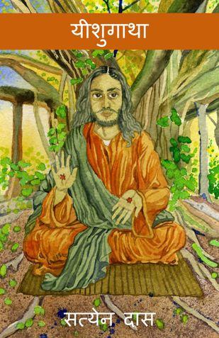 Yeshugatha (Hindi)