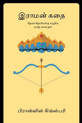 இராமன் கதை ( Raman Kathai )