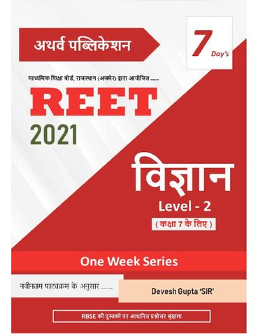 REET - Science ( Level - 2 ) Class - 7