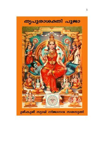 തൃപുരാശക്തി പൂജാ