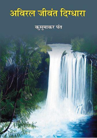 Aviral Jeevant Digdhara (अविरल जीवंत दिग्धारा)