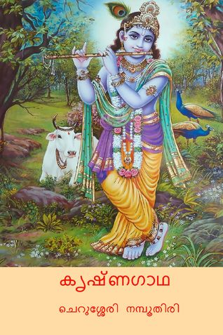 കൃഷ്ണഗാഥ ( Krishna Gatha )