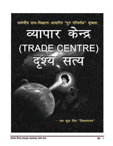 व्यापार केन्द्र (TRADE CENTRE)-दृश्य सत्य
