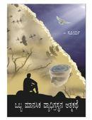 Obba Manasika Vyadhi grastane Atmakathe