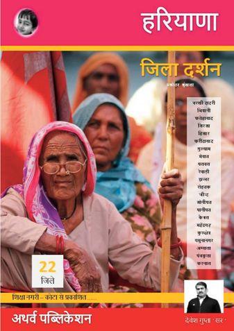 हरियाणा जिला दर्शन : Haryana JIla Darshan