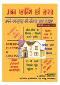 BHAVAN PLANNING AVAM LAGAT