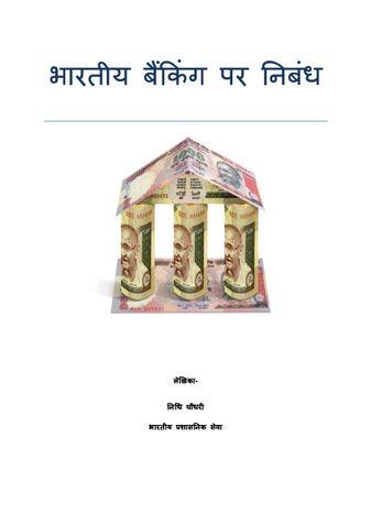 भारतीय बैंकिंग पर निबंध