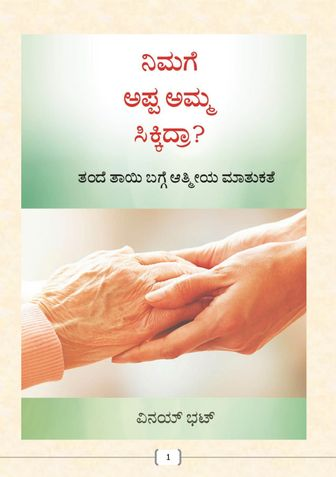 ನಿಮಗೆ ಅಪ್ಪ ಅಮ್ಮ ಸಿಕ್ಕಿದ್ರಾ? - Kannada book for youths