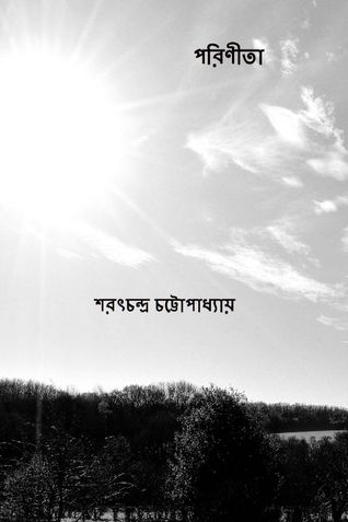পরিণীতা ( Parineeta ) ( Bengali Edition )