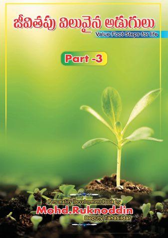 జీవితపు విలువైనఅడుగులు పార్ట్ -3