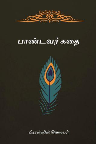 பாண்டவர் கதை ( Paandavar Kathai )