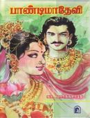 பாண்டிமாதேவி