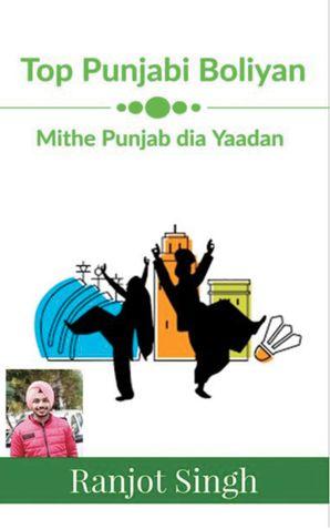 Top Punjabi Boliyan