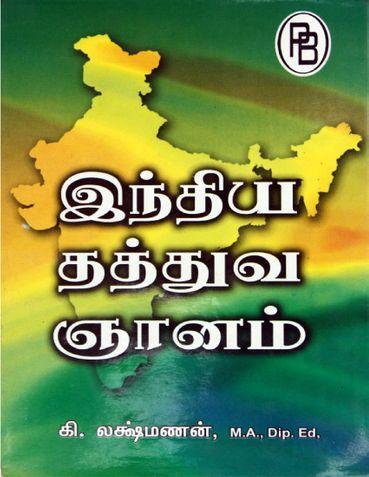 இந்திய தத்துவ ஞானம்