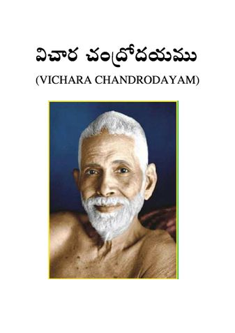 Vichara Chandrodayam