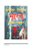 Agenda Viheen Bharat 1857 - 1947