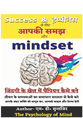 Mindset For Success And Happiness| The Psychology Of Mind.| M.d. Muntazir