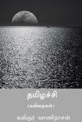 தமிழச்சி ( Tamilachi )