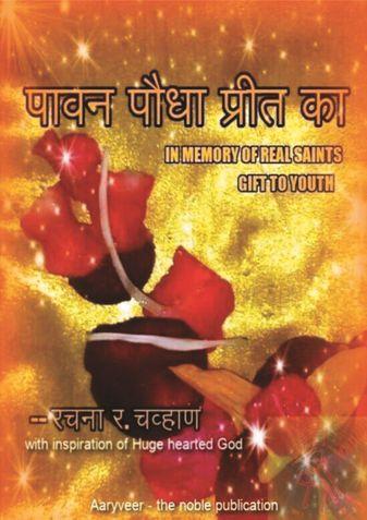 "e-book version of ""पावन पौधा प्रीत का"""