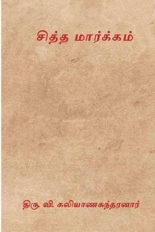 சித்த மார்க்கம் ( Siddha Maarkam )