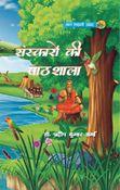 Sanskaron Ki Pathshala