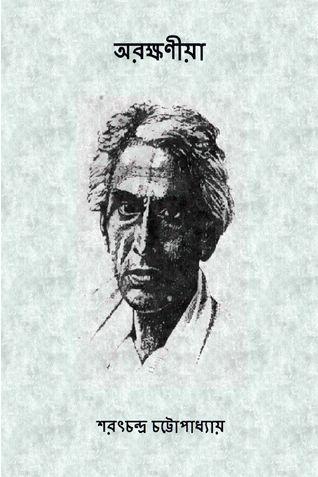 অরক্ষণীয়া (Arakkhaniya)