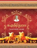 ഐതിഹ്യമാല (Aithihyamala)