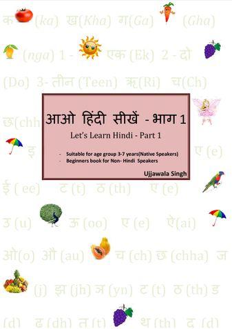 आओ हिंदी सीखें - भाग 1