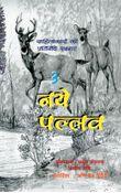 Naye Pallav 3