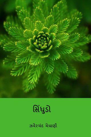 સિંધુડો ( Sindhudo ) (Gujarati Edition)