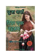 रिया एक रहस्य ( Riya Ek Rahasya )