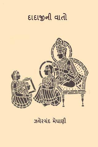 દાદાજીની વાતો (Dadajini Vato)