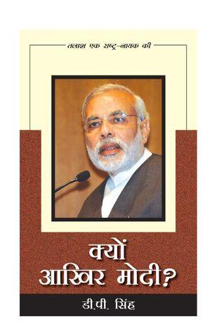 Kyon Aakhir Modi?