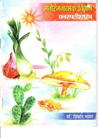 Manoranjanatmak Vidnyan - Vanaspatishastra