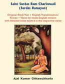 Saint Surdas Ram Charitawali (Surdas Ramayan)