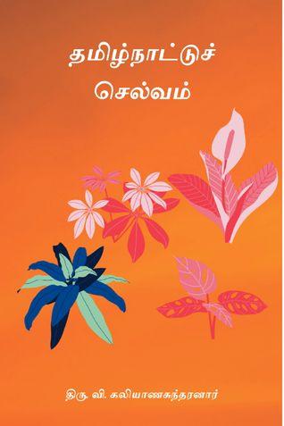 தமிழ்நாட்டுச் செல்வம் (Tamilnaattu Selvam)