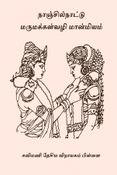 நாஞ்சில்நாட்டு மருமக்கள்வழி மான்மியம் ( Nanjil Nattu Marumakkal Vazhi Manmiyam )