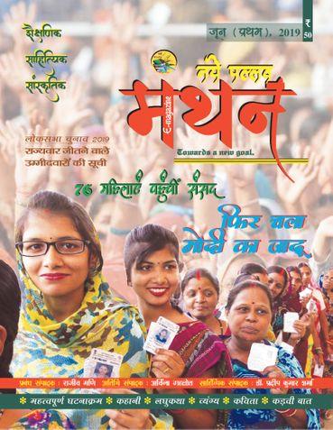 Naye Pallav Manthan  (Vol. 8)