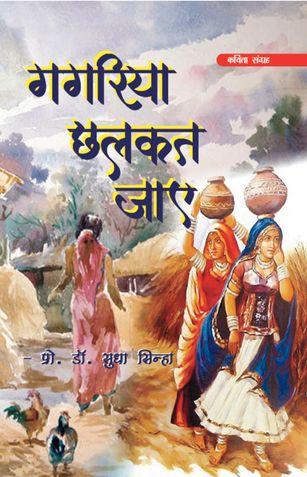 Gagariya Chhalkat Jaye