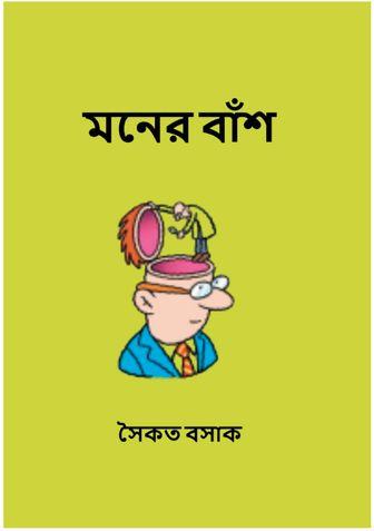 মনের বাঁশ (Moner Bansh)