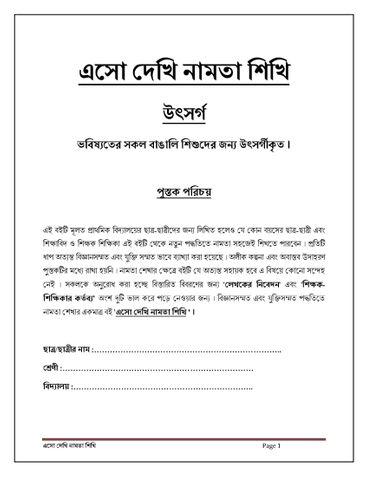 Aso Dekhi Naamta Shikhi