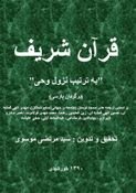 """""""قرآن شریف """"به ترتیب نزول وحی"""