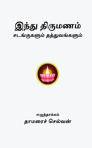 இந்து திருமணம்