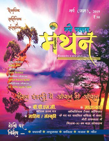 Naye Pallav Manthan  (Vol. 2)